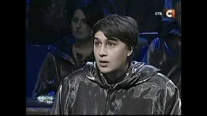 Своя игра. Цыкова - Головин - Филановский (09.01.2005)