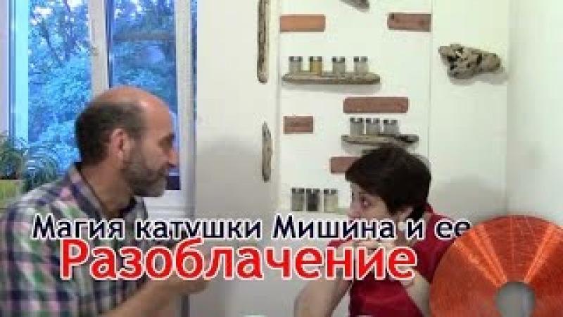Врач-онколог о раке и катушках Мишина за чаем (Вихревая медицина)