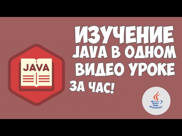 Изучение Java в одном видео уроке за час! » Freewka.com - Смотреть онлайн в хорощем качестве