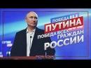 Победа Путина - победа всех граждан России (Руслан Осташко)