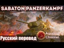 Sabaton - Panzerkampf - Русский перевод | Субтитры