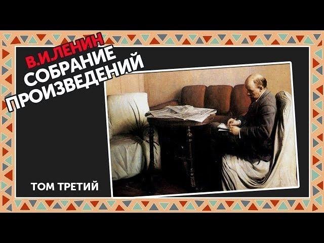 В.И. Ленин - Собрание сочинений Набросок плана научно-технических работ (том 3 часть 5)