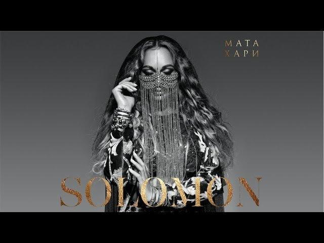 SOLOMON - Мата Хари