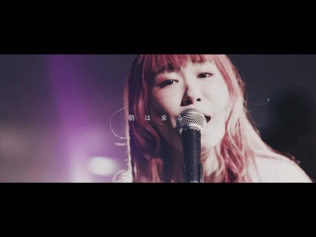 Amelie - Asa wa kuru ~朝は来る~