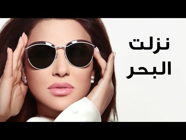 Najwa Karam - Nezelt L Ba7r (Official Lyric Video 2017) نجوى كرم - نزلت البحر