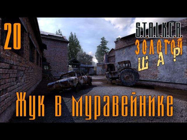 S.T.A.L.K.E.R.: Shadow of Chernobyl - Золотой Шар 20 ~ Жук в муравейнике