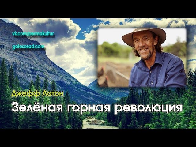 Джефф Лотон