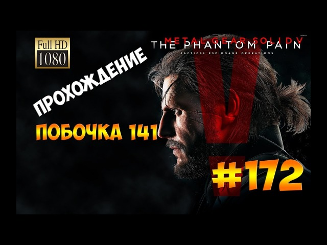 Metal Gear Solid V: The Phantom Pain. 172 - 141 Уничтожение марионеток 14