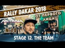 """Dakar Rally 2018. Stage 12. """"Lucky"""" crash Iveco team/Счастливая поломка и знакомство с Iveco"""