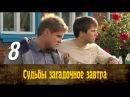 Судьбы загадочное завтра. 8 серия 2010 Мелодрама, драма @ Русские сериалы