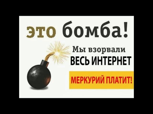 МЕРКУРИЙ ГЛОБАЛ - ТВОЯ СВОБОДА!