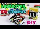 DIY Блокнотик M M's своими руками   Простой способ из тетрадки и коробочки