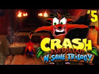 Crash Bandicoot N. Sane Trilogy (CB1) #5 (МЫ УБИЛИ КРЕША ???)