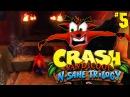 Crash Bandicoot N. Sane Trilogy (CB1) 5 (МЫ УБИЛИ КРЕША )