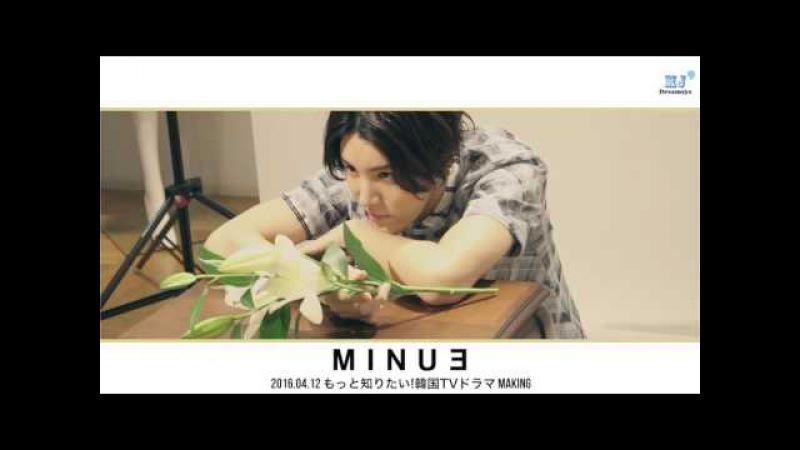 [MINUE TV] 2016.04.12 もっと知りたい!韓国TVドラマ_Making Video