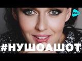 Елена Есенина  -  #Нушоашот (Official Audio 2017)