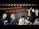 ШишаTV Чемпионат России по самбо Мастер класс Полпудникова Дальневосточные игры боевых искусств