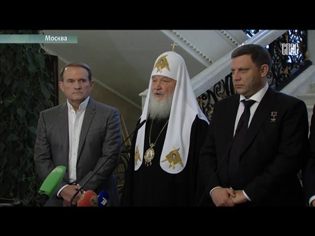 Встреча Святейшего Патриарха Кирилла с А.В. Захарченко, Л.И. Пасечником и В.И. Медведчуком