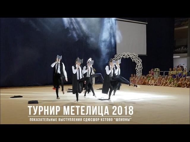 Rhythmic Gymnastics Tournament Metelitsa 2018 Показательные выступления Шпионы СДЮСШОР Кстово