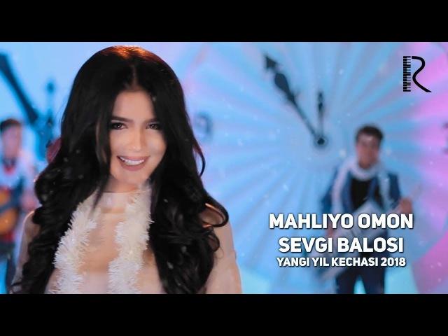 Mahliyo Omon - Sevgi balosi | Махлиё Омон - Севги балоси (Yangi yil kechasi 2018)
