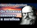 Наше спасение в ближнем Дружба Бодрствование Игумен Никон Воробьев 🌸☘️