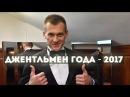 Церемония вручения премии «Комсомольской правды» Футбольный Джентльмен года - 2017