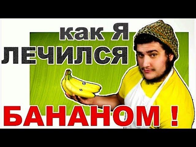 БАНАН с ПУПЫРЫШКАМИ прямо с грядки! Что будет если съедать по 2 банана в день с черными точками.