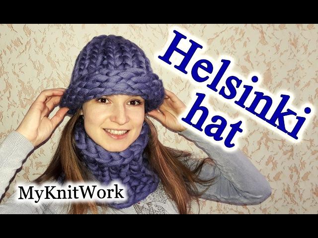 Шапка Helsinki из шерсти мериноса. Вяжем шапку из толстой пряжи. Шапка Хелсинки.