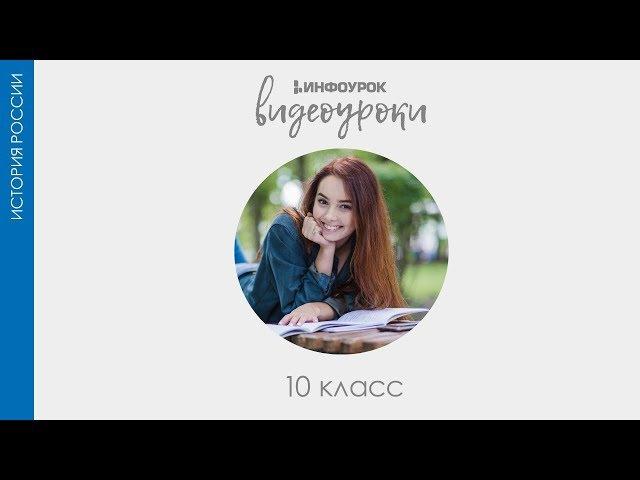 Внут. политика Александра III. Соц-эконом. развитие в | История России 10 класс 26 | ...