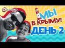 Крым День второй люди которых нет Руслан Осташко