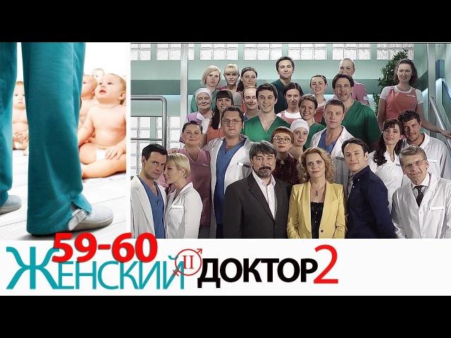 Женский доктор - 2 сезон - Серии - 59-60 - Мелодрама HD