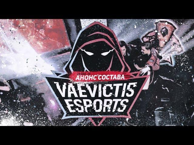 Lex и Dimonko перешли в Vaevictis eSports