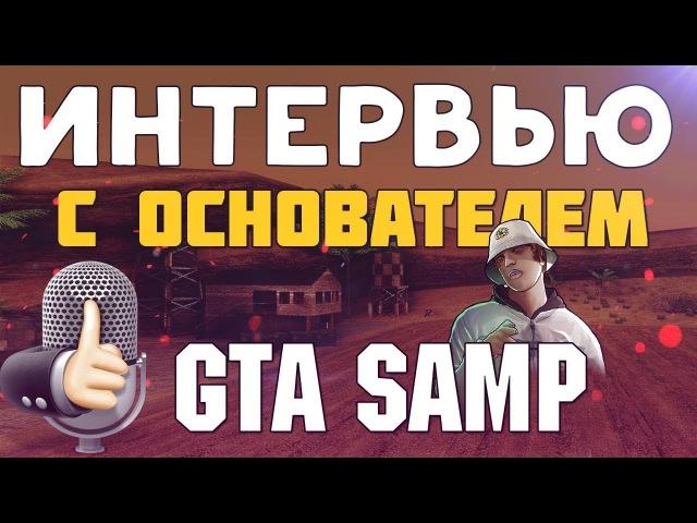 ИНТЕРВЬЮ С ОСНОВАТЕЛЕМ СЕРВЕРА (GTA SAMP)