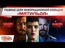 Фильм Матильда операция Прикрытие