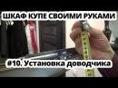 Шкаф купе своими руками 10 Установка доводчика для раздвижной двери купе