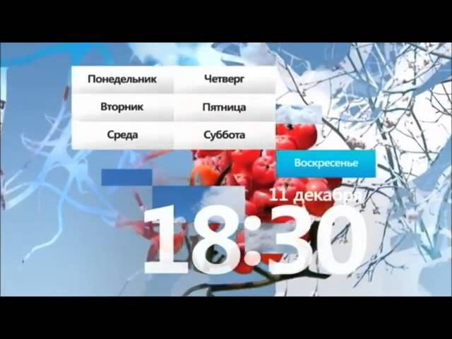 Заставки в анонсах (Первый канал, зима 2011-2012)