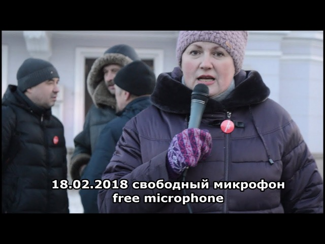 Свободный микрофон участников прогулки оппозиции 18 02 2018 г Екатеринбург