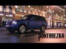 Pontorezka Понты или что то большее