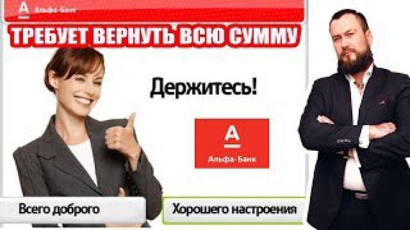 Альфа Банк признал что кредитных счетов не существует!