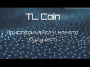 TL coin Новая Криптовалюта Кошелёк Инструкция