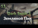 Dark Souls 2 11: Земляной Пик. Алчный Демон и Мита