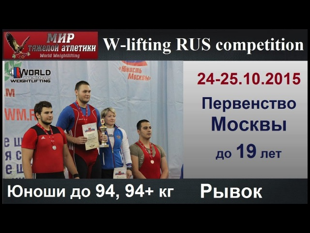 24-25.10.2015 (J-94,94.Snatch) Moscow Championship to 19 years