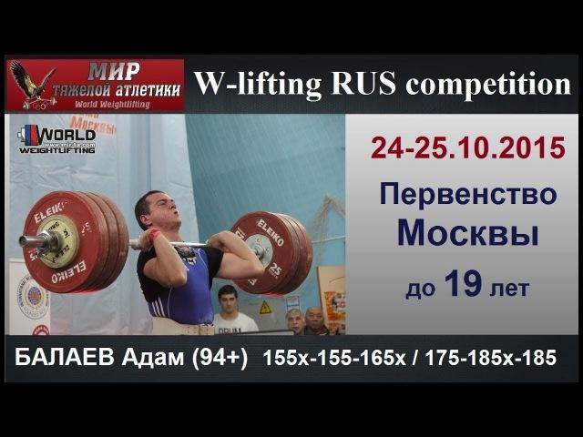 БАЛАЕВ Адам/BALAEV-94 (155х,155,165х/175,185х,185) 24-25.10.2015.Moscow Championship to 19 years
