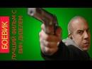 Фильмы которые стоит посмотреть Лучший Фильм С Вин Дизелем Крутой Боевик