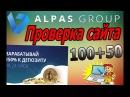 Проверка ALPAS GROUP платит или нет вывел 1500 рублей