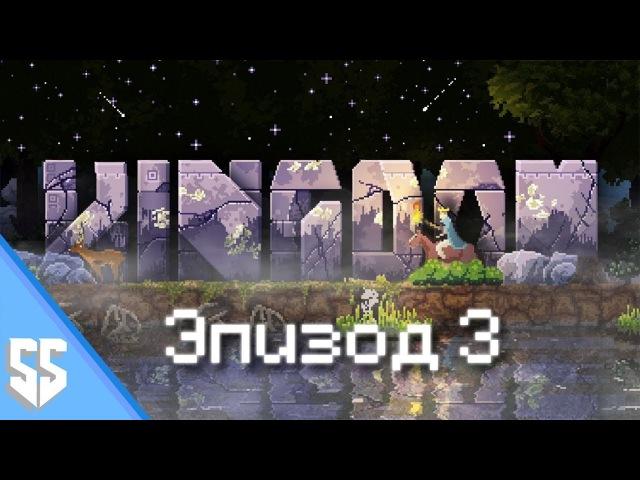 Kingdom: Classic 03 - День гнева