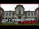 Дом с привидениями в Беларуси Дворец Святополк Четвертинских