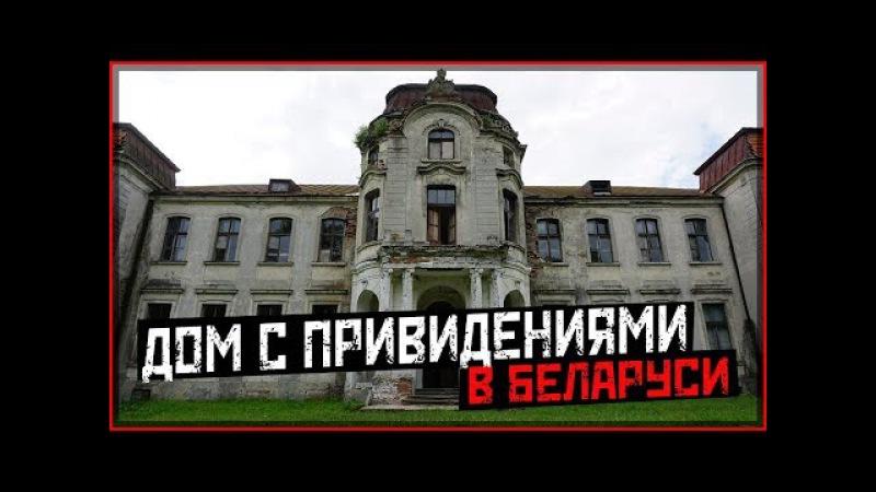 Дом с привидениями в Беларуси   Дворец Святополк-Четвертинских