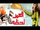 العمر لحظه - El Omr Lahza