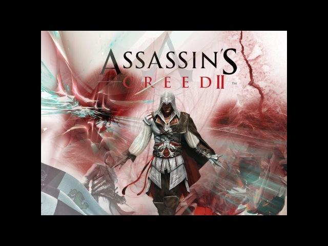 Прохождение Assassin's Creed 2 Часть 14: Босс: Родриго Борджиа [ФИНАЛ]